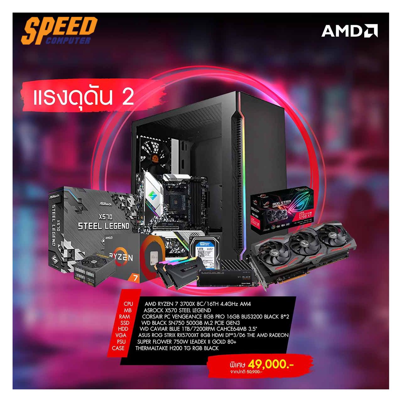 AMDSET2-RYZEN7-3700X-ROG-RX5700XT