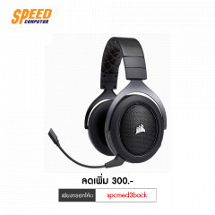 CORSAIR GAMING HEADSET HS70 WIRELESS 7.1 CARBON