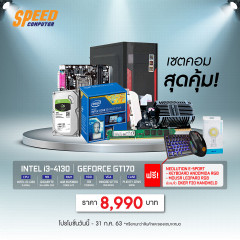 SPEED COMSET I3-4130/GA-H81M-DS2/4GB DDR3/1TB 3.5/GT710 2GB/ZENSA  550W