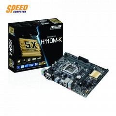 ASUS H110M-K MAINBOARD LGA1151 INTEL H110,DDR4,DVI,D-SUB,4*SATA,6GB/S,1-PCIEx16,2PCIEx1,