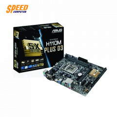 ASUS MAINBOARD H110M-PLUS D3 LGA1151 INTEL H110 USB 3.1 2DDR3,1866,HDMI,DVDI,D-SUB