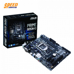 ASUS MAINBOARD PRIME B250M-D LGA1151,B250,USB3.0,MB