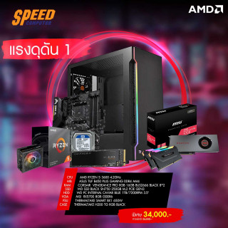 AMDSET1-RYZEN5-3600-MSI-RX5700