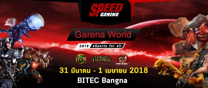 Speed Gaming | Garena World 2018 eSports for all, 31 March - 1 April 2018