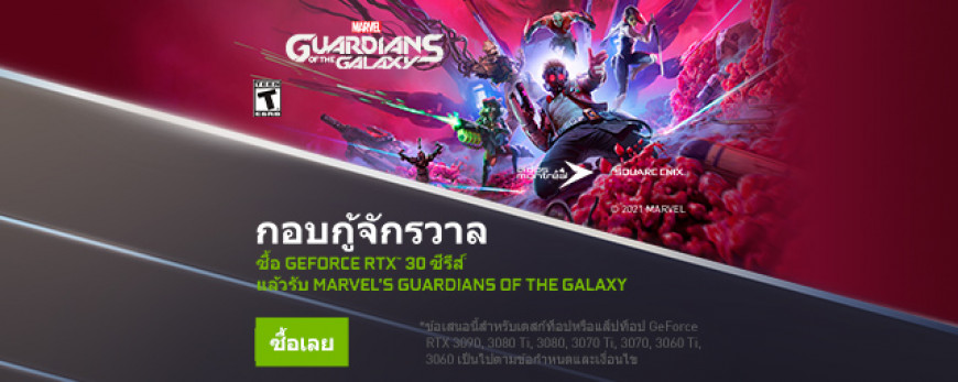 กอบกู้จักรวาล ซื้อ RTX GEFORCE RTX 30  ซีรีย์ แล้วรับ Marvel's Guardian of the Galaxy